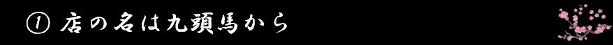 馬九の店名の由来である九頭馬についての画像