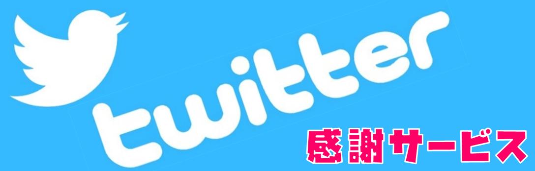 Twitter感謝サービスの画像