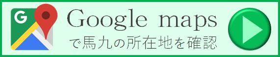 グーグルマップのリンク画像