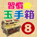 習慣の玉手箱のアイキャッチ画像