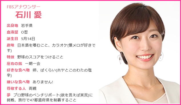 石川愛さんの画像