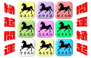 九頭馬が持つ九つの開運の画像