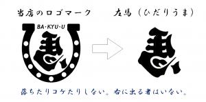 馬九のロゴマークは左馬の画像