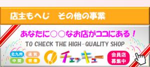 チェッキュー北九州のリンク画像