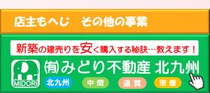 みどり不動産 北九州のリンク画像