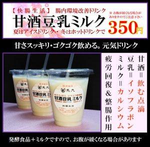 甘酒豆乳ミルクのメニュー画像